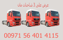 3 trucks MAN TGX 18.440 - 2011 for sale in Dubai