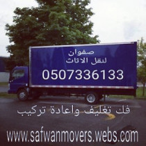 SAFWAN MOVERS & removals UAE