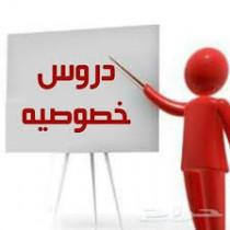 اعطاء دروس خصوصية في جميع المجلات لغات عربي انجليزي الماني