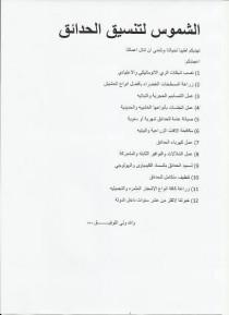 Al Shumoos Landscaping Est.