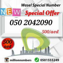 Etisalat Special Number For Sale