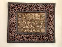 Ayat Al Korsi frame