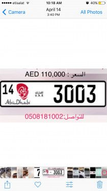 Abudhabi number plate for sale
