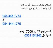 Etisalat numbers for sale, not used , and cheap