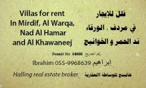 Villa for rent in Dubai - Mirdif, Al Khawaneej