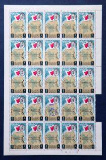 Sharjah Full Sheet with Single Error Stamp.