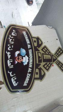Al Tahoonah Al Zarqa Fatayer        Sharjah  UAE