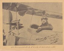 Old photos for Ottmani Era Showing Airplane Fighter and  The Captain  Warwar 1