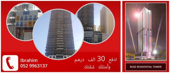 Buy  your own apartment only for 30,000 AED apartment for sale in Ajman