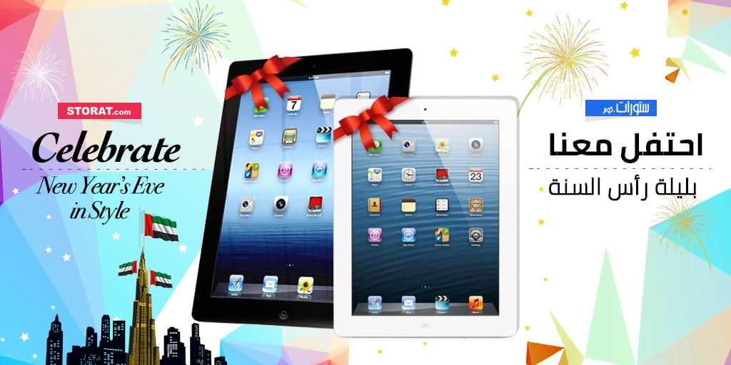 Celebrate 2017 in Style with an Apple iPad!